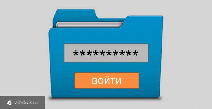 Как заблокировать свои секретные файлы путем установки пароля на папку?