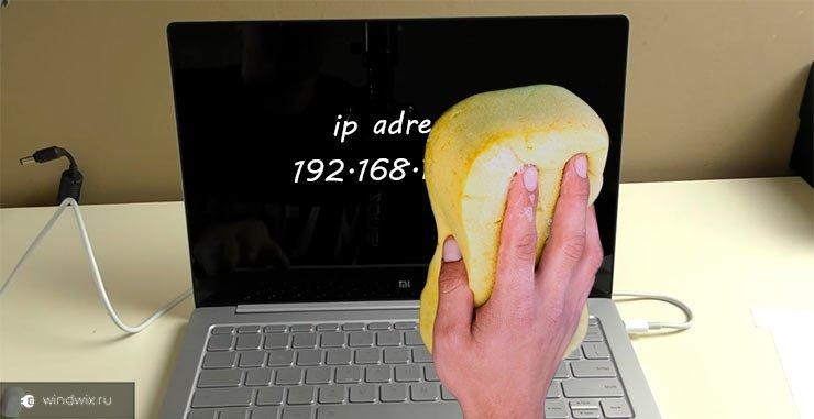 Как скрыть ваше местоположение, всего лишь сменив ip адрес компьютера
