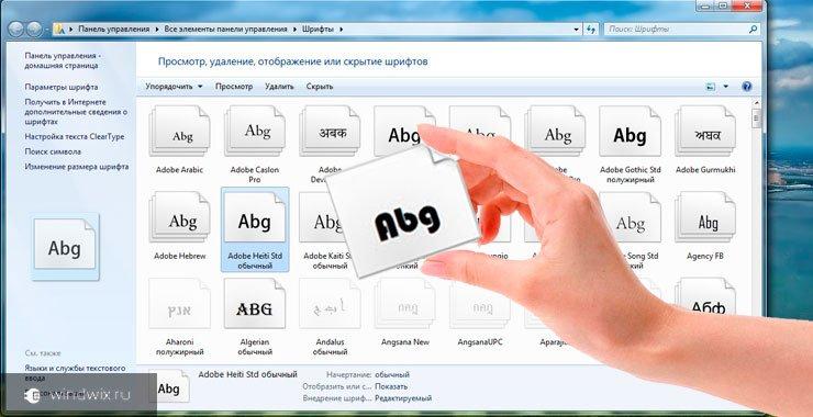 Лучшие методы добавления новых шрифтов в Windows 7?