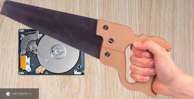 Лучшие методы разбивки жесткого диска на разделы и причины по которым это обязательно нужно сделать!