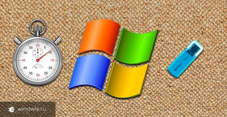 Хотите на 25% ускорить работу вашего компьютера? Вам понадобиться флешка и функция ReadyBoost