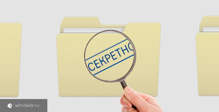 Как скрыть важные файлы и папки от посторонних глаз, простыми и понятными методами?