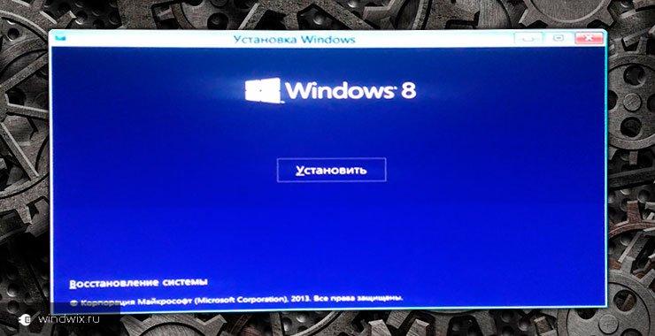 Хотите научиться устанавливать Windows 8.1 легко и быстро? Вам сюда!