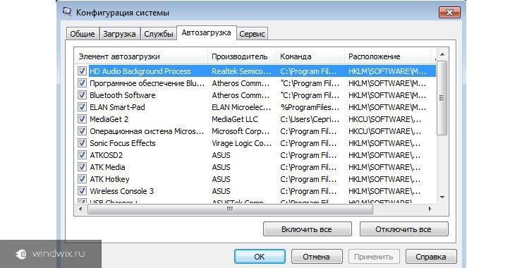 Как добавить любую программу в автозагрузку windows 7 тремя разными способами?