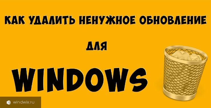 Не хватает места на системном диске с windows 7? Удалите старые обновления и проблема решиться