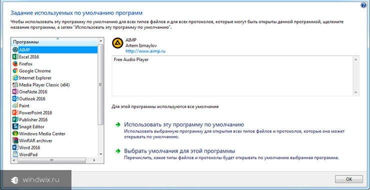 Как настроить программы по умолчанию в windows 7, чтобы открывать любые файлы двойным нажатием мыши