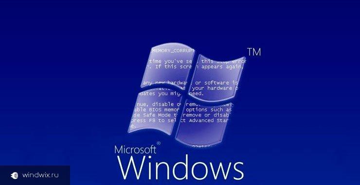 Причины появления экрана смерти в windows 7 и общие советы по устранению проблемы?