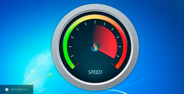 Лучшие способы ускорения работы компьютера в Windows 7