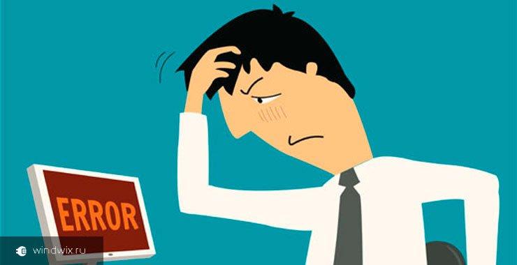 Причины возникновения ошибки обновления 80070057 в  Windows 7 и методы ее устранения