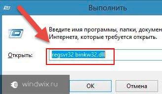 regsvr32 binkw32.dll
