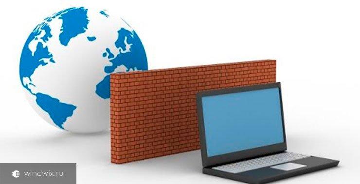 Как заблокировать любой программе доступ в интернет с помощью брандмауэра windows