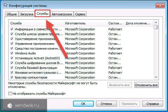 Не отображать параметры Microsoft