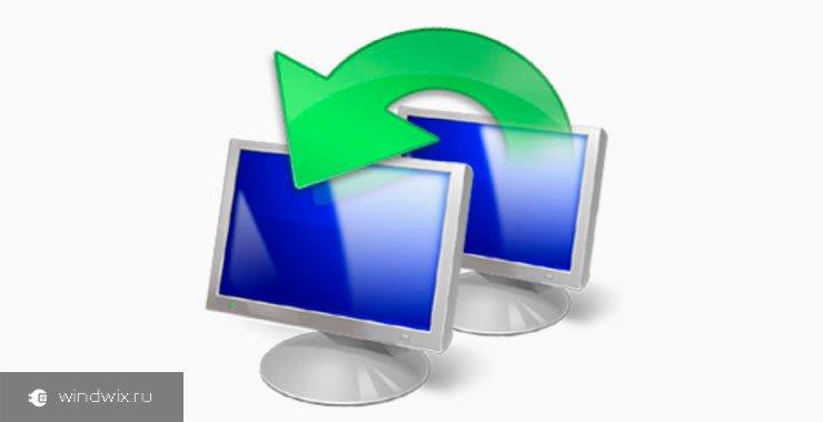 Как перенести Windows 7 на другой компьютер без переустановки двумя разными способами