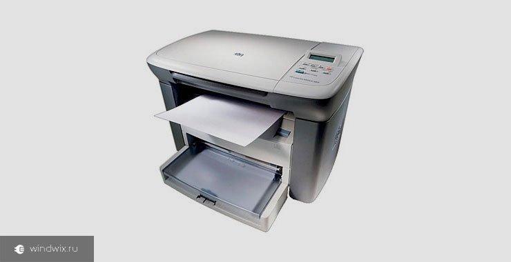 Как скачать и установить драйвер для МФУ HP LaserJet M1005 MFP в Windows? Подробная инструкция