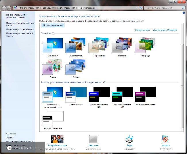 Как сделать персонализацию для windows 7 фото 352