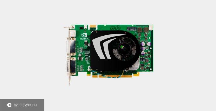 Как скачать и обновить драйвера видеокарты NVIDIA GeForce 9500 GT? Лучшие методы