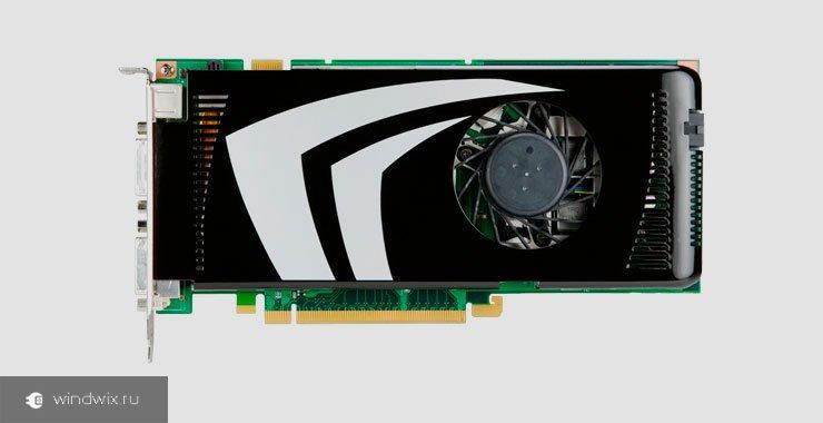 Как скачать и обновить драйвер видеокарты NVIDIA GeForce 9600 GT? Краткая инструкция