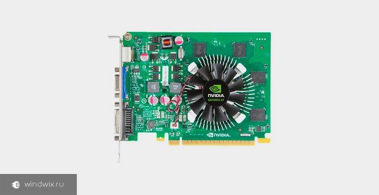 Как скачать и обновить драйвера видеокарты NVIDIA GeForce GT 630? Подробная инструкция