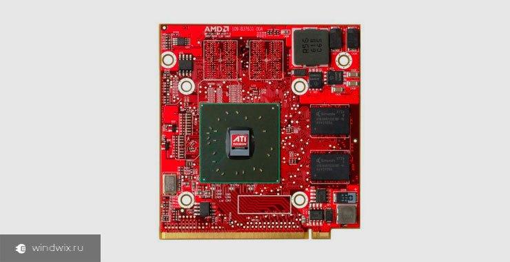 Как обновить драйвер для видеокарты ATI Mobility Radeon HD 5470? Скачивание и установка