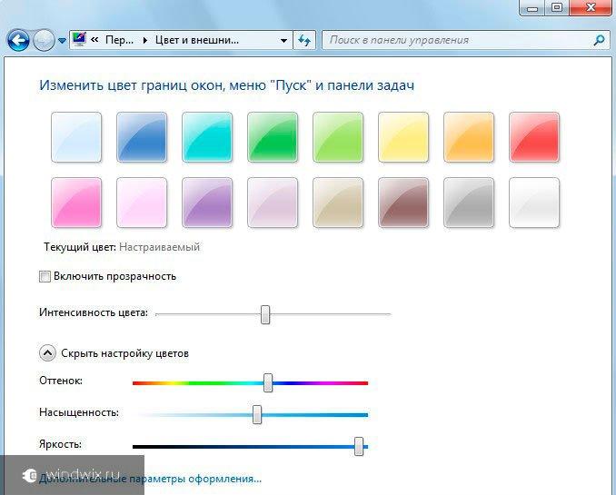 Интенсивность цвета