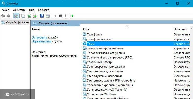 Как включить службу темы в  windows 7 через реестр и стандартным методом?