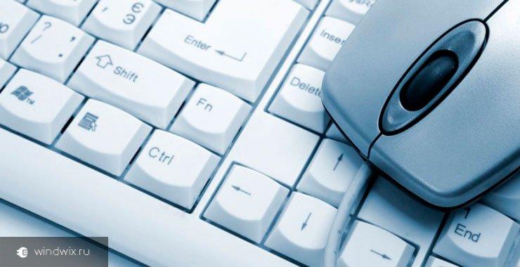 Как включить управление курсором мыши с помощью клавиатуры?