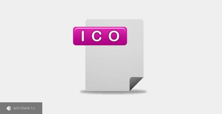 Как скачать и установить иконки для Windows 7 в формате ico вручную и с помощью программы?
