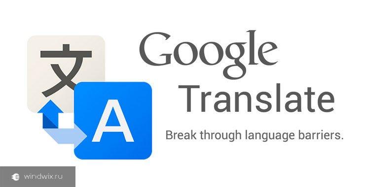 Как скачать и установить языковой пакет для андроид переводчика?
