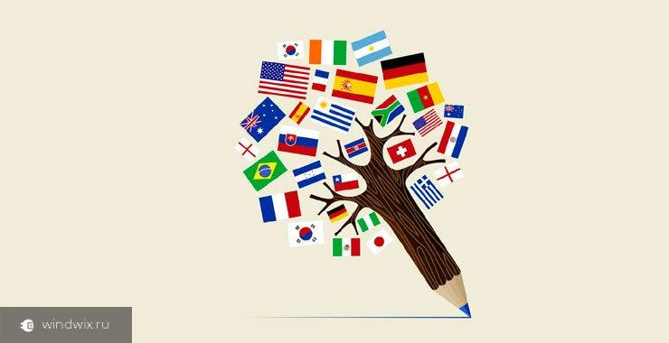Как установить языковой пакет MUI различными способами?