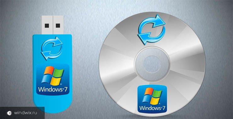 Как восстановить систему Windows 7 c диска? Подробная инструкция