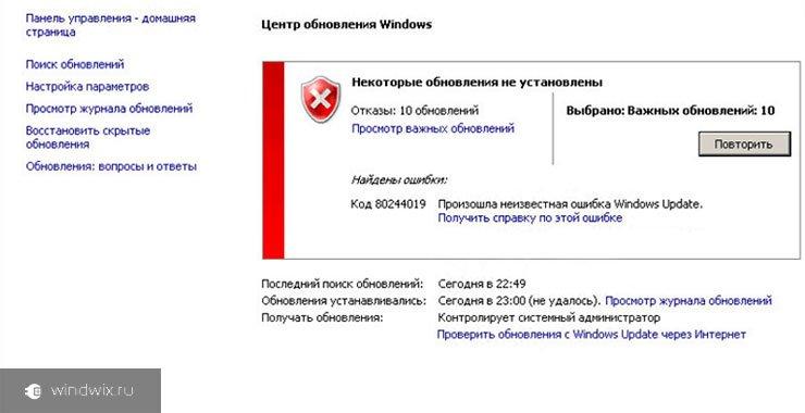 Причины возникновения ошибки обновления 80244019 в Windows 7 и их решение
