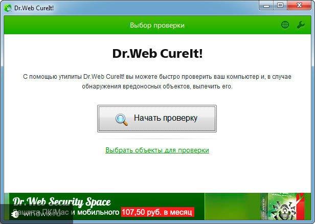 Dr. Web CureIt