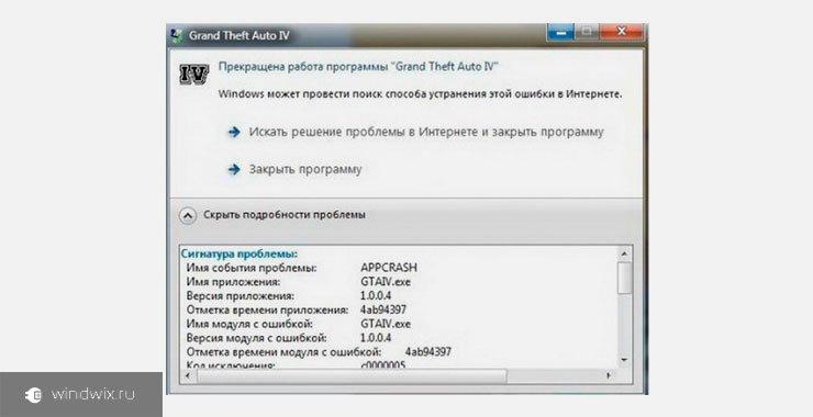 APPCRASH ошибка в windows 7— причины возникновения и варианты их устранения