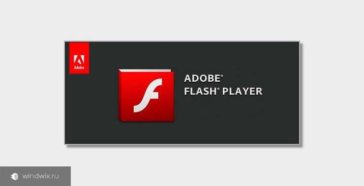 Причины появления Adobe Flash Player – ошибка установки и их устранение