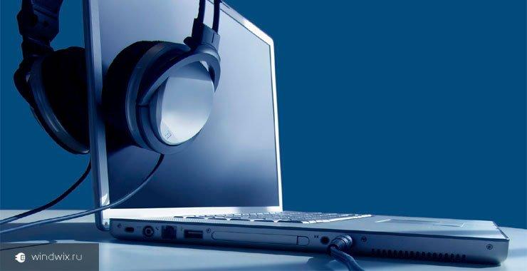 Почему пропал звук на ноутбуке с windows 10? Возможные причины и их устранение