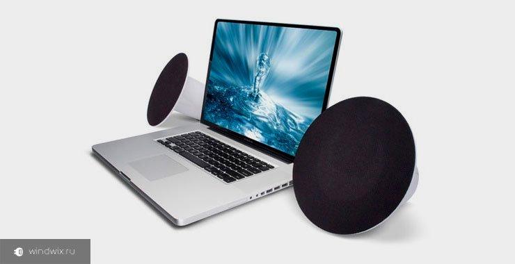 Как восстановить звук на любом ноутбуке разными методами?
