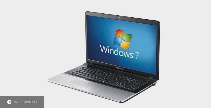 Как установить windows 7 на любой ноутбук? Подробная инструкция