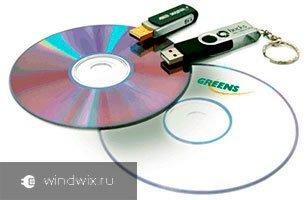 системного диска