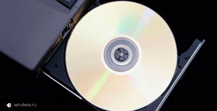 Как правильно установить программу на компьютер с диска? Краткая инструкция
