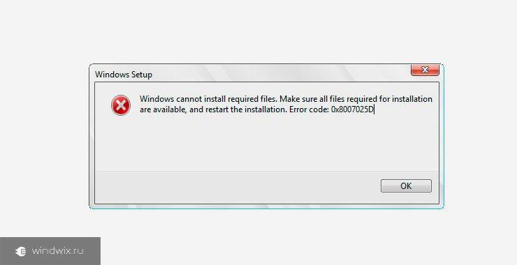 Почему возникает код ошибки 0x8007025d при установке Windows 10? Причины и их устранение