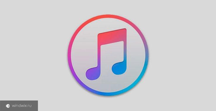 Почему при установке iTunes выдает ошибку? Причины и варианты их устранения