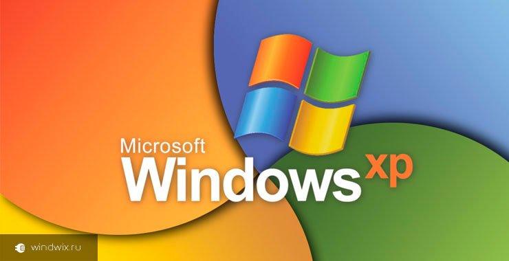 Как сделать восстановление загрузчика Windows XP? Пошаговая инструкция