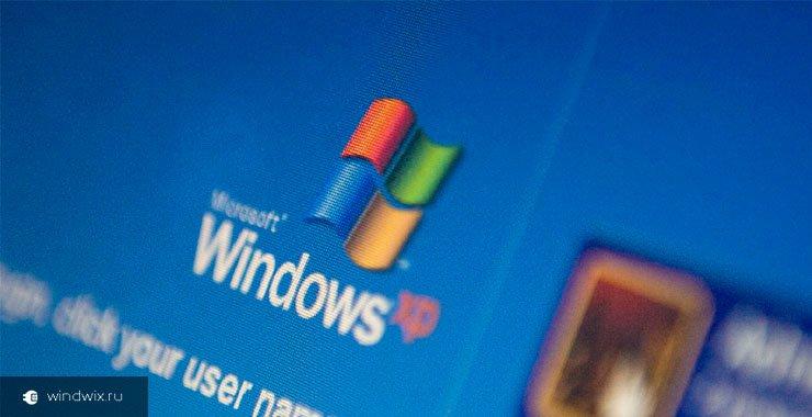 Как обновить windows xp? Полезные советы и рекомендации