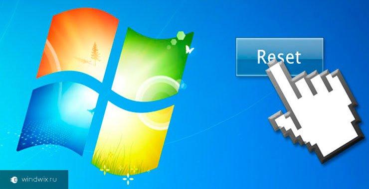 Как сбросить Windows 7 до заводских настроек несколькими способами