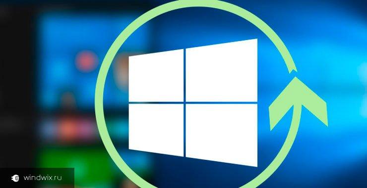 Как сбросить windows 10 до заводских настроек различными способами