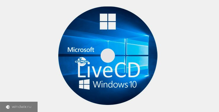Как правильно создать Windows 10 Live CD несколькими способами? Пошаговая инструкция