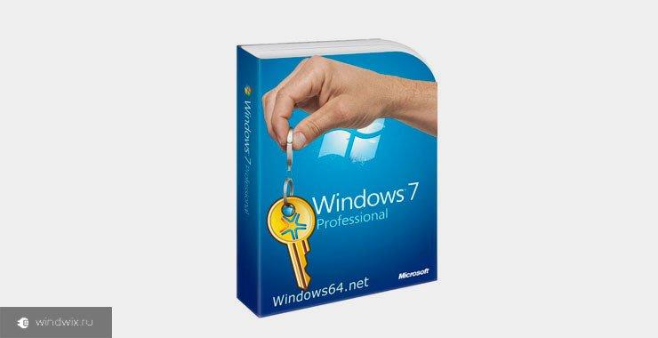 Лучшие активаторы для Windows 7 Корпоративная