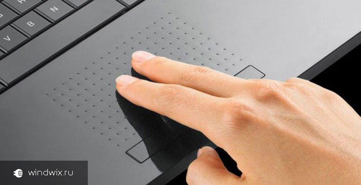 Как включить тачпад на разных моделях ноутбука? Пошаговая инструкция
