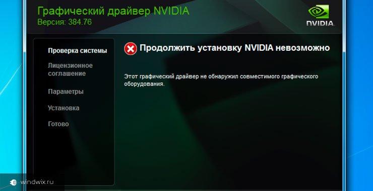 Почему драйвер nvidia не устанавливается в windows 7? Основные причины и варианты их устранения
