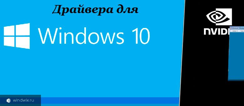 Где взять драйвера для windows 10 и как их правильно и быстро искать